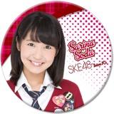 SKE48 2016年11月度個別グッズ「デカ缶バッジ」 惣田紗莉渚
