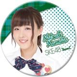 SKE48 2016年11月度個別グッズ「デカ缶バッジ」 鎌田菜月