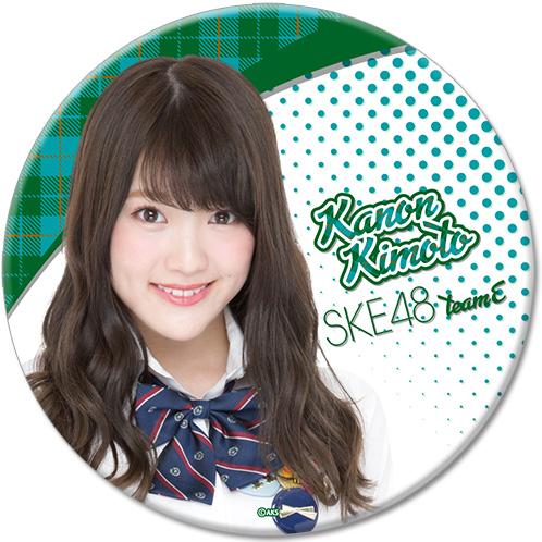 SKE48 2016年11月度個別グッズ「デカ缶バッジ」 木本花音