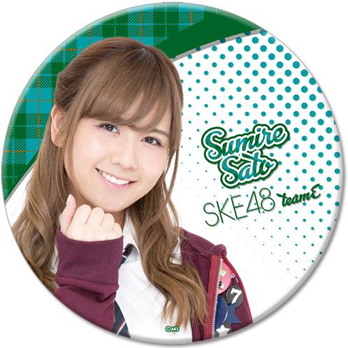 SKE48 2016年11月度個別グッズ「デカ缶バッジ」 佐藤すみれ