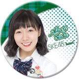 SKE48 2016年11月度個別グッズ「デカ缶バッジ」 須田亜香里