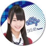 SKE48 2016年11月度個別グッズ「デカ缶バッジ」 末永桜花