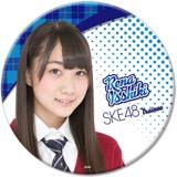 SKE48 2016年11月度個別グッズ「デカ缶バッジ」 一色嶺奈