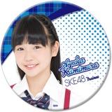 SKE48 2016年11月度個別グッズ「デカ缶バッジ」 上村亜柚香