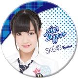 SKE48 2016年11月度個別グッズ「デカ缶バッジ」 水野愛理