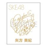 2014年1月度個別グッズ 「SKE48 蒔絵シール」 矢方美紀