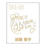 2014年1月度個別グッズ 「SKE48 蒔絵シール」 加藤智子