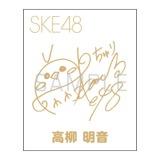 2014年1月度個別グッズ 「SKE48 蒔絵シール」 高柳明音