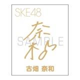 2014年1月度個別グッズ 「SKE48 蒔絵シール」 古畑奈和
