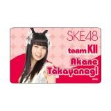 SKE48 2014年6月度個別グッズ「ICステッカー」 高柳明音
