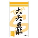 SKE48 2014年7月度個別グッズ「モバイルステッカー」 大矢真那