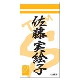 SKE48 2014年7月度個別グッズ「モバイルステッカー」 佐藤実絵子