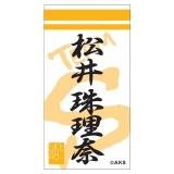 SKE48 2014年7月度個別グッズ「モバイルステッカー」 松井珠理奈