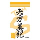 SKE48 2014年7月度個別グッズ「モバイルステッカー」 矢方美紀