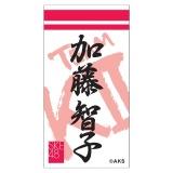 SKE48 2014年7月度個別グッズ「モバイルステッカー」 加藤智子