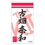 SKE48 2014年7月度個別グッズ「モバイルステッカー」 古畑奈和