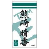 SKE48 2014年7月度個別グッズ「モバイルステッカー」 熊崎晴香