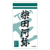 SKE48 2014年7月度個別グッズ「モバイルステッカー」 柴田阿弥