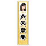 SKE48 2014年12月度個別グッズ「ネームステッカー」 大矢真那