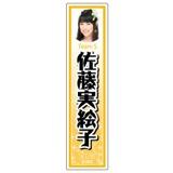 SKE48 2014年12月度個別グッズ「ネームステッカー」 佐藤実絵子
