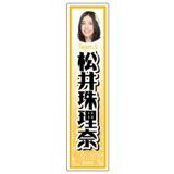 SKE48 2014年12月度個別グッズ「ネームステッカー」 松井珠理奈