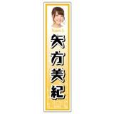 SKE48 2014年12月度個別グッズ「ネームステッカー」 矢方美紀
