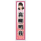 SKE48 2014年12月度個別グッズ「ネームステッカー」 高柳明音