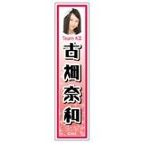 SKE48 2014年12月度個別グッズ「ネームステッカー」 古畑奈和
