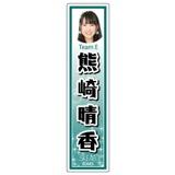 SKE48 2014年12月度個別グッズ「ネームステッカー」 熊崎晴香