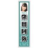 SKE48 2014年12月度個別グッズ「ネームステッカー」 柴田阿弥