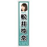 SKE48 2014年12月度個別グッズ「ネームステッカー」 松井玲奈
