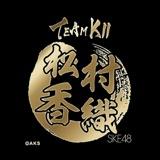 SKE48 2015年6月度個別グッズ「蒔絵シール」 松村香織