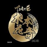 SKE48 2015年6月度個別グッズ「蒔絵シール」 木本花音