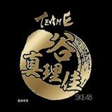 SKE48 2015年6月度個別グッズ「蒔絵シール」 谷真理佳