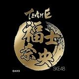 SKE48 2015年6月度個別グッズ「蒔絵シール」 福士奈央