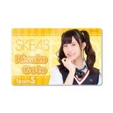 SKE48 2015年8月度個別グッズ「ICカードステッカー」 後藤理沙子