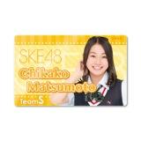 SKE48 2015年8月度個別グッズ「ICカードステッカー」 松本慈子
