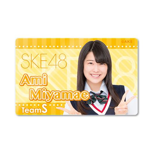 SKE48 2015年8月度個別グッズ「ICカードステッカー」 宮前杏実