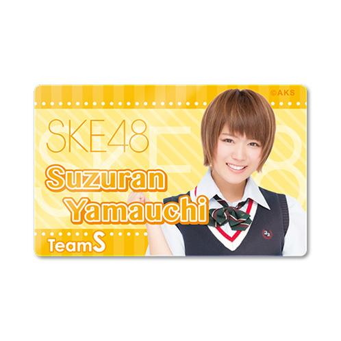 SKE48 2015年8月度個別グッズ「ICカードステッカー」 山内鈴蘭