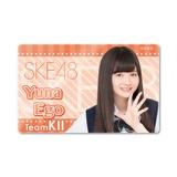 SKE48 2015年8月度個別グッズ「ICカードステッカー」 江籠裕奈