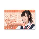 SKE48 2015年8月度個別グッズ「ICカードステッカー」 高柳明音
