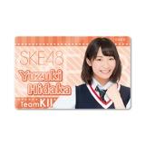 SKE48 2015年8月度個別グッズ「ICカードステッカー」 日高優月