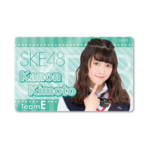 SKE48 2015年8月度個別グッズ「ICカードステッカー」 木本花音