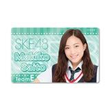 SKE48 2015年8月度個別グッズ「ICカードステッカー」 斉藤真木子