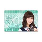 SKE48 2015年8月度個別グッズ「ICカードステッカー」 柴田阿弥