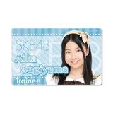 SKE48 2015年8月度個別グッズ「ICカードステッカー」 杉山愛佳