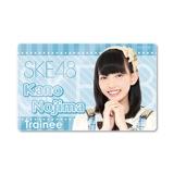 SKE48 2015年8月度個別グッズ「ICカードステッカー」 野島樺乃