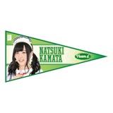 SKE48 2015年11月度個別グッズ「ペナント風ステッカー」 鎌田菜月