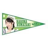 SKE48 2015年11月度個別グッズ「ペナント風ステッカー」 熊崎晴香