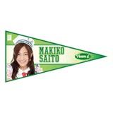 SKE48 2015年11月度個別グッズ「ペナント風ステッカー」 斉藤真木子